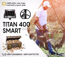 Titan ger 400 gold metal detector 3 systems – underground gold and tre