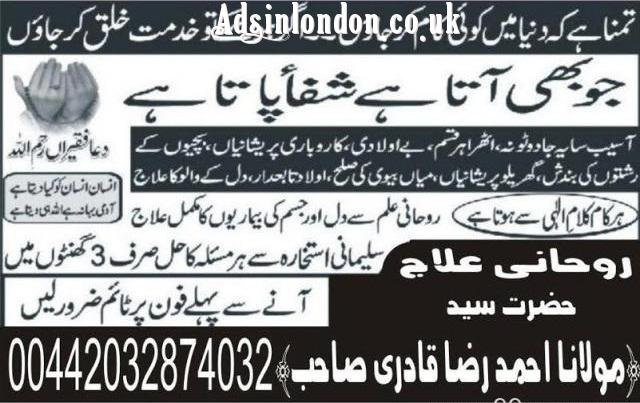 Free Online Istikhara Center In London uk #1